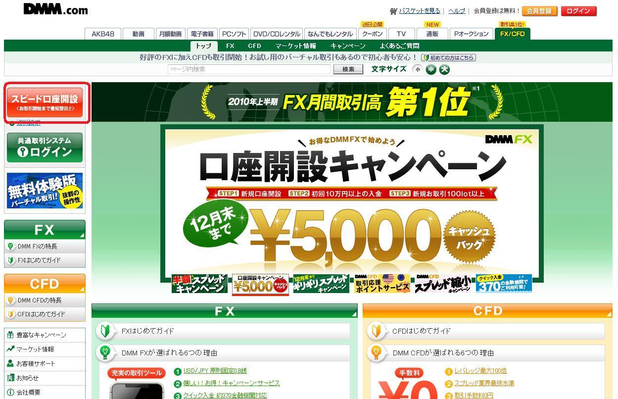 DMM.com証券ページ