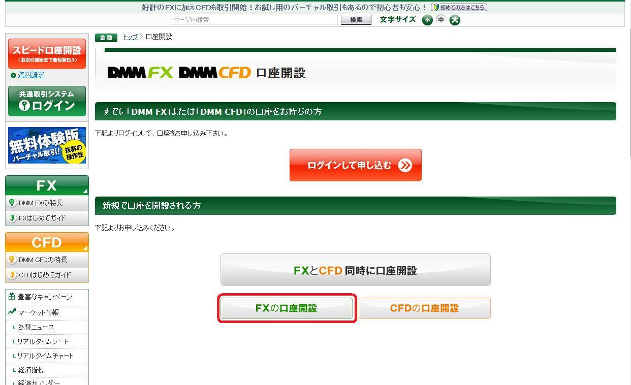 DMM.com証券の口座開設